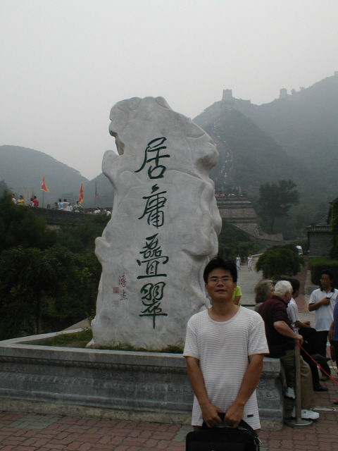 北京定陵_The China Trip 2005